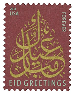 2011 First-Class Forever Stamp -  Eid