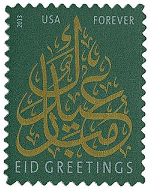 2013 First-Class Forever Stamp - EID Greetings