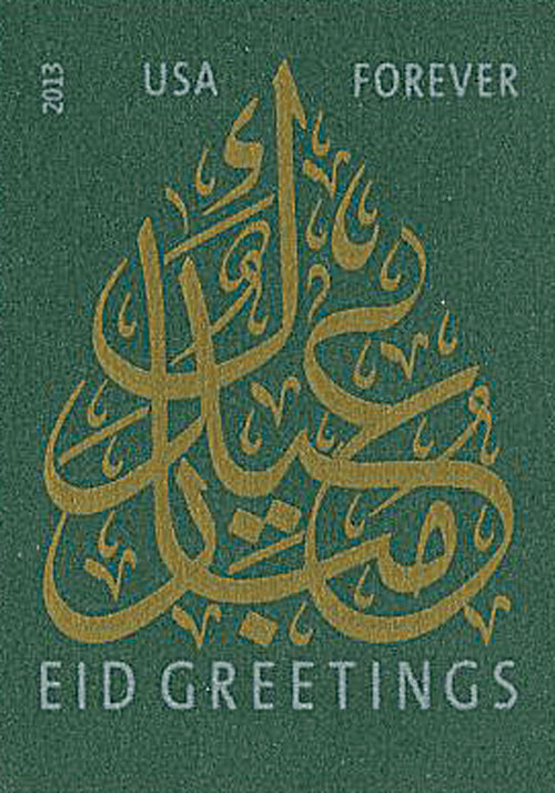 2013 First-Class Forever Stamp - Imperforate EID