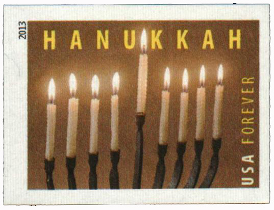 2013 First-Class Forever Stamp - Imperforate Hanukkah