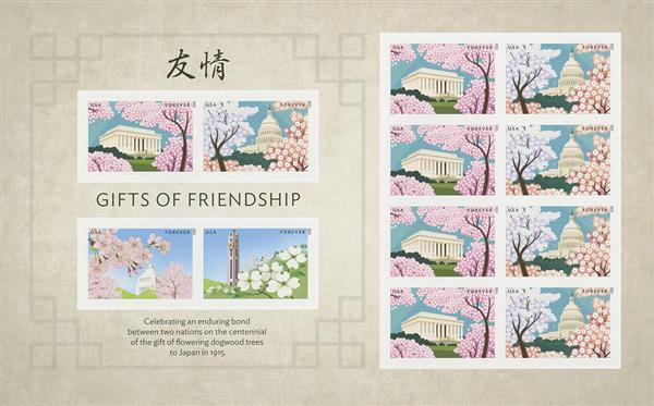 2015 First-Class Forever Stamp - Imperforate Gifts of Friendship
