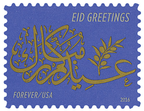 2016 First-Class Forever Stamp - EID Greetings