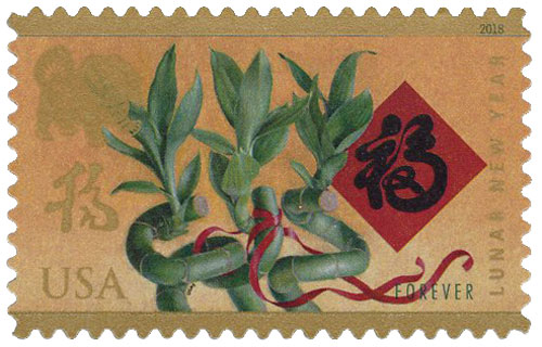 2018 First-Class Forever Stamp - Chinese Lunar New Year: Year of the Dog