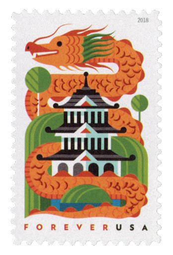 2018 First-Class Forever Stamp - Dragons: Wingless Orange Dragon Wrapping Around a Pagoda