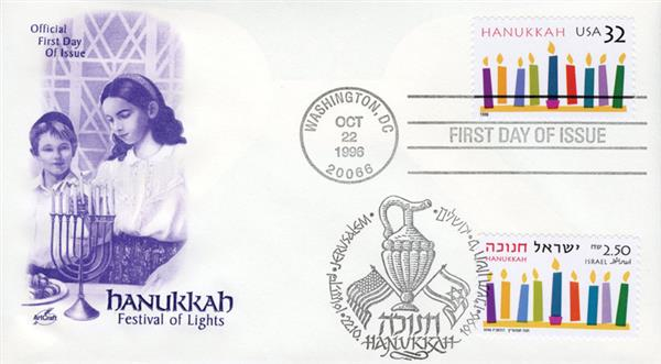1996 Joint Issue - US and Israel - Hanukkah