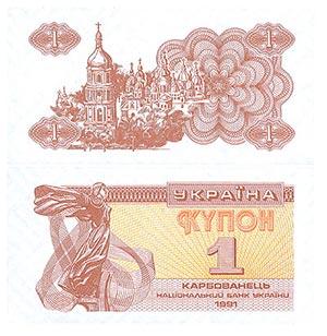 1993 Ukraine 1-Kardovanez Banknote