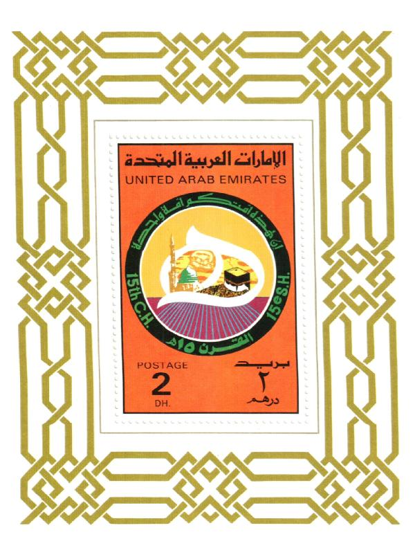 1980 United Arab Emirates