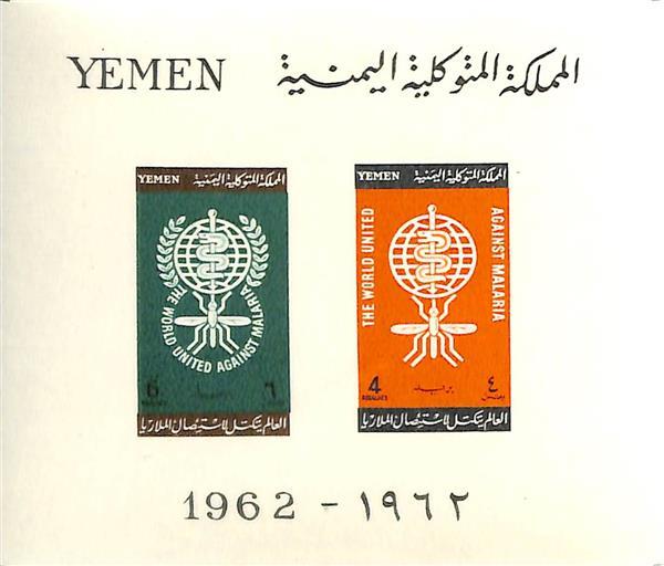1962 Yemen