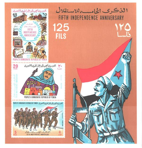 1972 Yemen, People's Dem. Rep. of