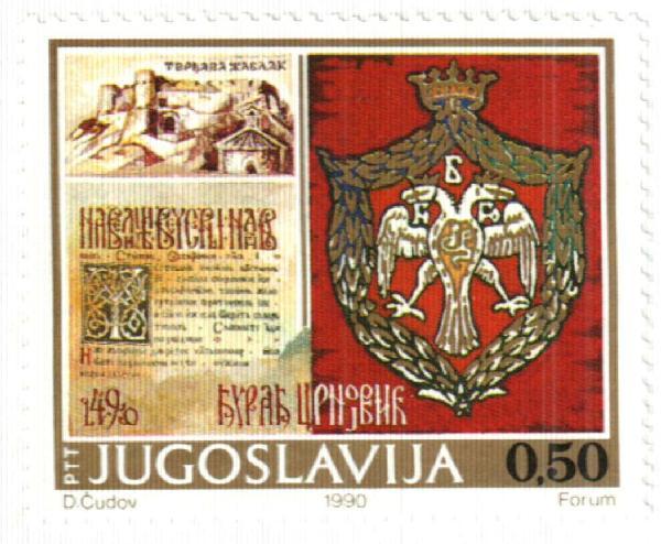 1990 Yugoslavia