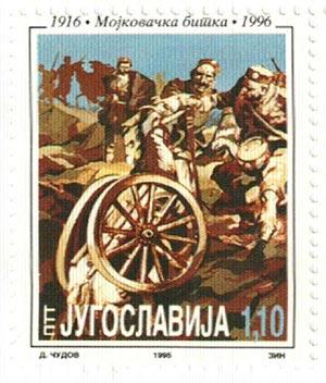 1996 Yugoslavia