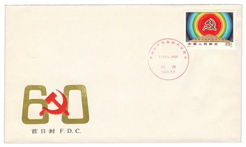 1981 China, People's Republic of