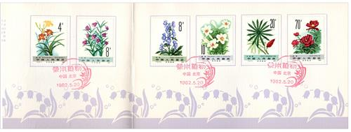 1982 China, People's Republic of
