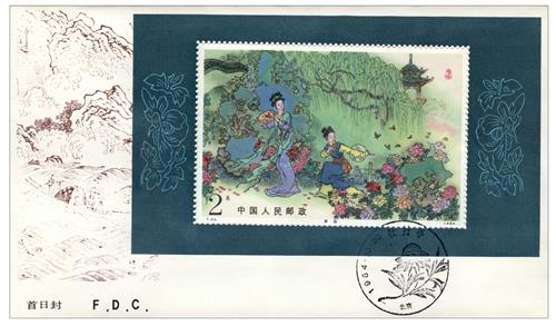 1984 China, People's Republic of