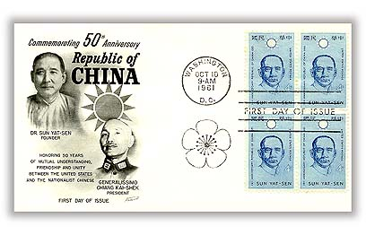 U.S. #1188 FDC – 1961 Republic of China First Day Cover.