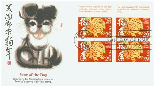 1994 29c chinese new year of the dog for sale at mystic stamp company - Chinese New Year 1994