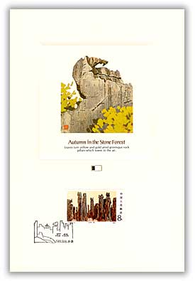 1981 8f Forest/Autumn Proofcard