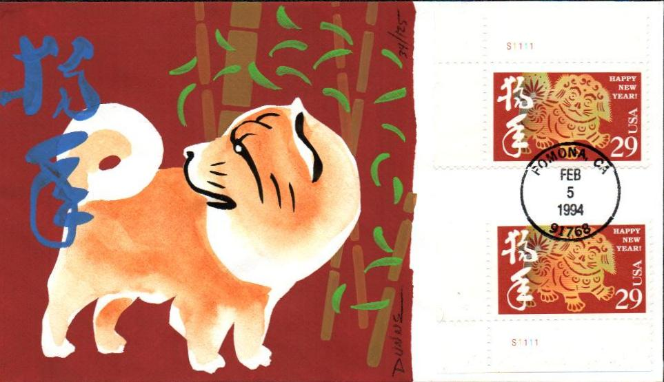 hong kong 1994 sgms770 chinese new year of the dog used ms